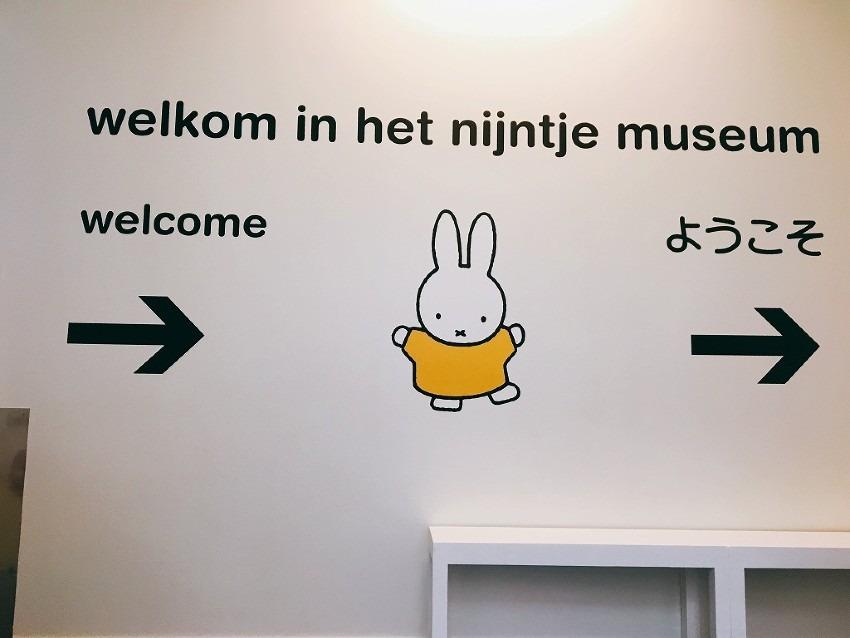 オランダ観光でミッフィーを堪能するならどこ?